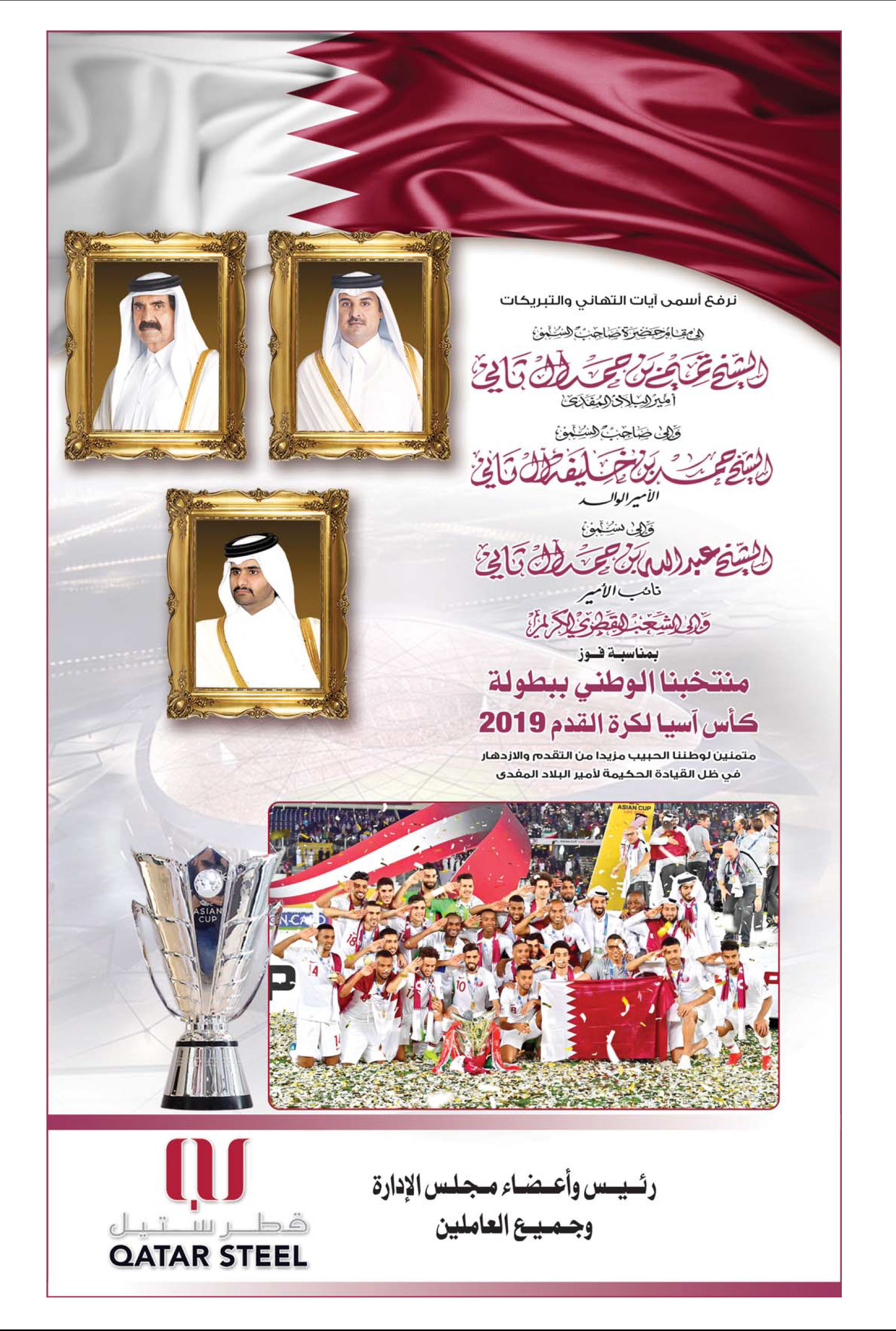 Qatar Steel Congratulation in Al Watan
