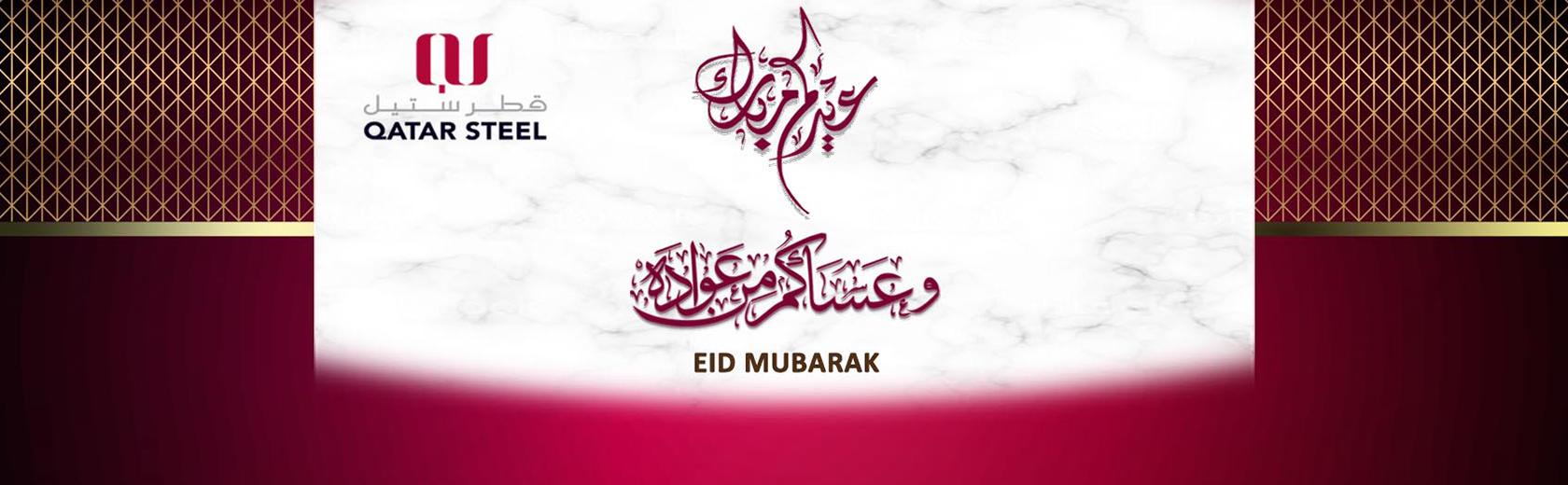 eid_banner2019